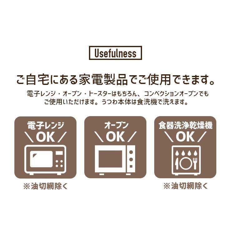 選べる2個セット そのまま食卓 網付オーブン皿 グリル皿 グラタン皿 オーブン 耐熱容器 耐熱皿 油きりバット 送料無料|le-cure|10