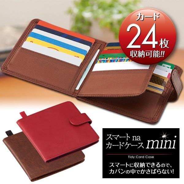 カードケース 薄型 スマートnaカードケースmini レッド ブラウン カード入れ スリム コンパクト レディース メンズ 1000円 ポッキリ スリム収納カードケース le-cure 02