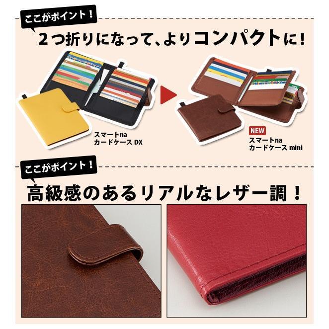 カードケース 薄型 スマートnaカードケースmini レッド ブラウン カード入れ スリム コンパクト レディース メンズ 1000円 ポッキリ スリム収納カードケース le-cure 04