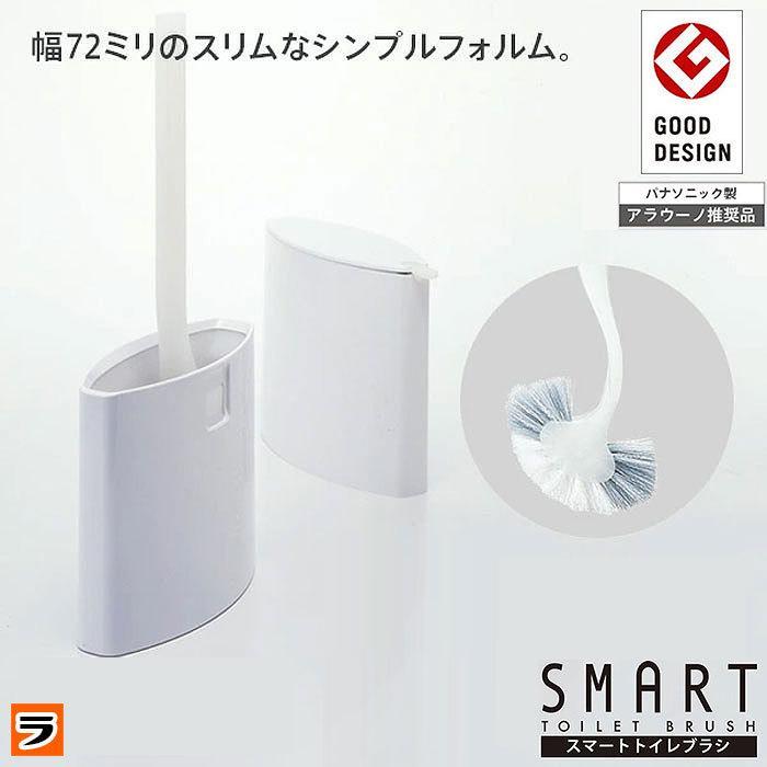 マーナ スマートトイレブラシ W051W トイレブラシ セット トイレ掃除ブラシ ケース付き 白 スタンド トイレ 収納 衛生的 掃除 アラウーノ グッドデザイン 日本製|le-cure