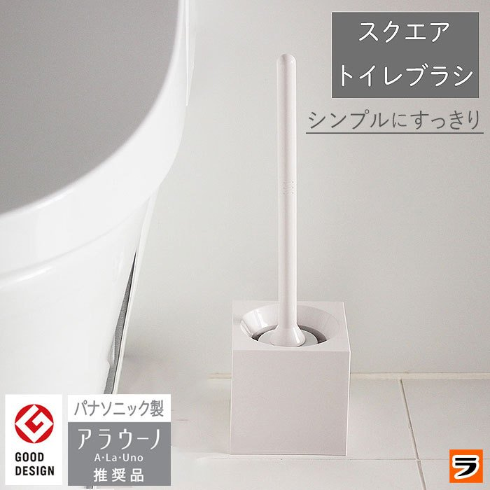 マーナ スクエアトイレブラシ W061W トイレブラシ セット トイレ掃除ブラシ ケース付き 白 スタンド トイレ 収納 衛生的 掃除 アラウーノ グッドデザイン 日本製 le-cure