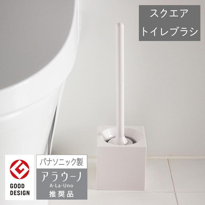 マーナ スクエアトイレブラシ W061W トイレブラシ セット トイレ掃除ブラシ ケース付き 白 スタンド トイレ 収納 衛生的 掃除 アラウーノ グッドデザイン 日本製 le-cure 02