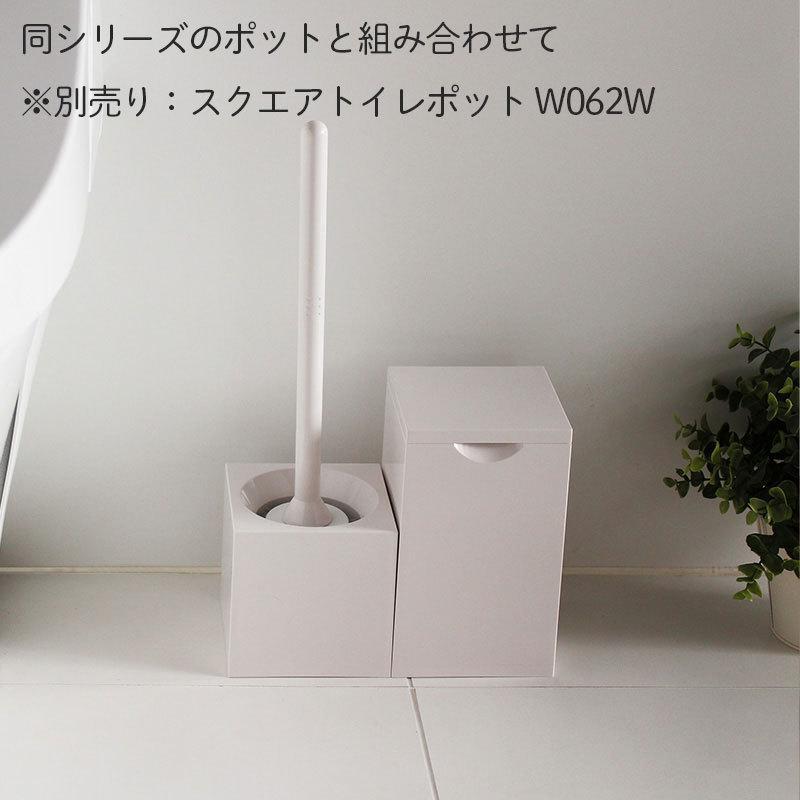 マーナ スクエアトイレブラシ W061W トイレブラシ セット トイレ掃除ブラシ ケース付き 白 スタンド トイレ 収納 衛生的 掃除 アラウーノ グッドデザイン 日本製 le-cure 07