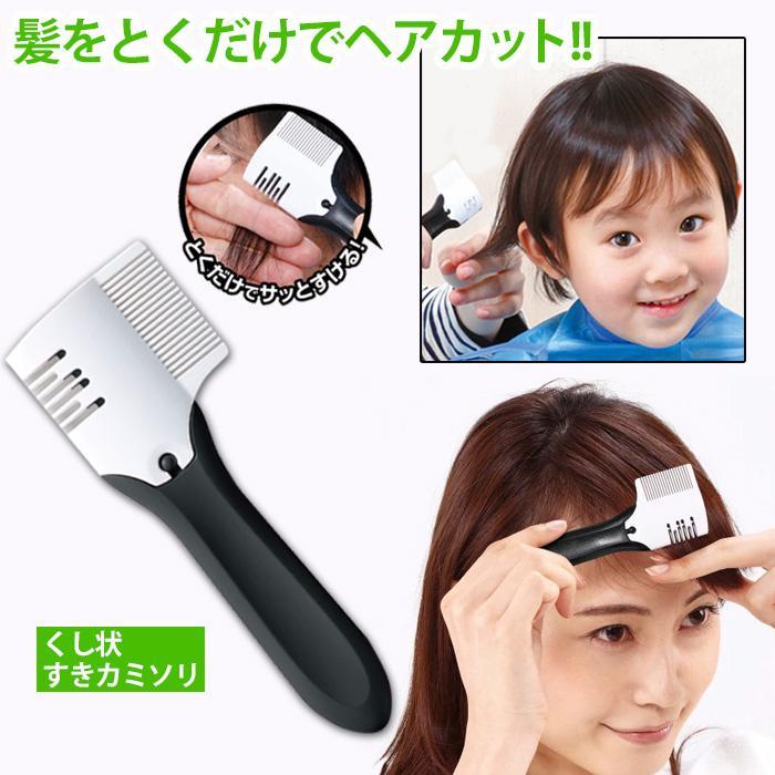 子供の髪を切る すきカミソリ すき太郎 すきバサミ 子供 前髪 本物 髪をすく すきたろう 初売り 日本製 前髪カット