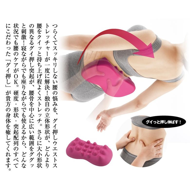 腰のストレッチ 腰のコリほぐし グイ押し ウエストストレッチャー 腰まくら 腰 マッサージ|le-cure|03