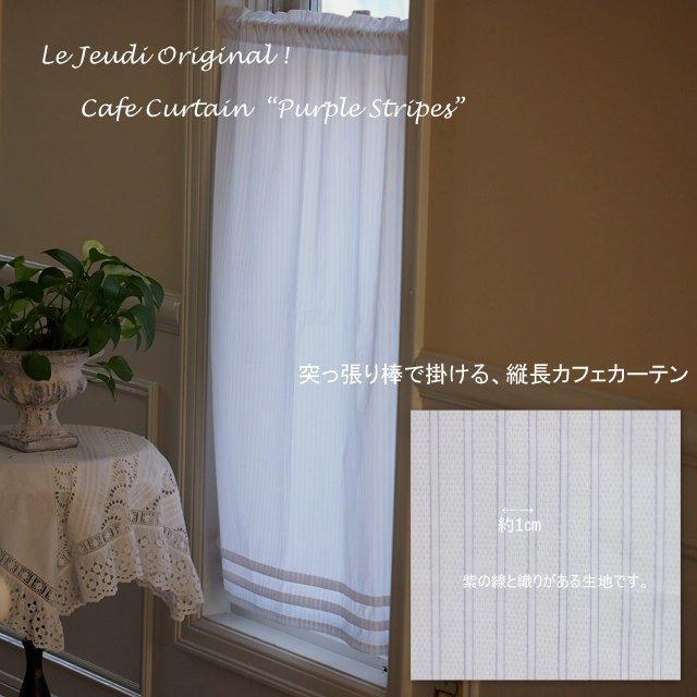カフェカーテン purple stripes 定価 90cm丈 セール 登場から人気沸騰 縦長小窓