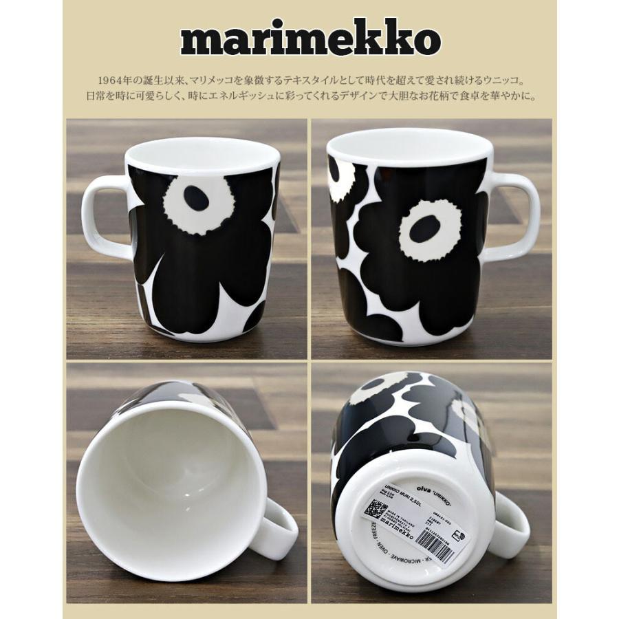 マリメッコ マグカップ marimekko マイカップ UNIKKO MUG CUP 63431 選べる5カラー