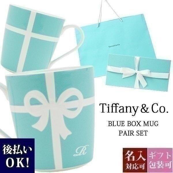 Tiffany ティファニー マグカップ ペア 結婚祝い 食器 グラス 2点セット ブルーリボン ボックス ペアカップ プレゼント 刻印 名入れ|le-premier