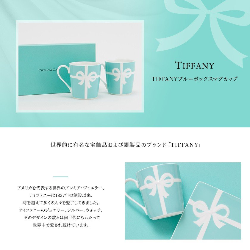 Tiffany ティファニー マグカップ ペア 結婚祝い 食器 グラス 2点セット ブルーリボン ボックス ペアカップ プレゼント 刻印 名入れ|le-premier|02