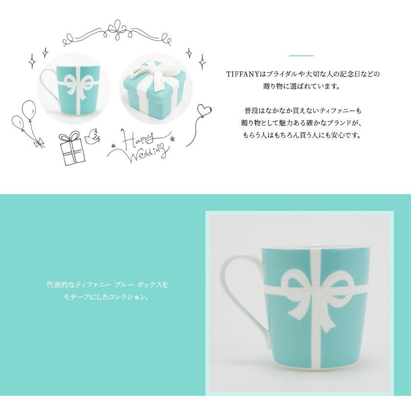 Tiffany ティファニー マグカップ ペア 結婚祝い 食器 グラス 2点セット ブルーリボン ボックス ペアカップ プレゼント 刻印 名入れ|le-premier|03