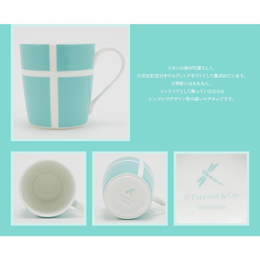 Tiffany ティファニー マグカップ ペア 結婚祝い 食器 グラス 2点セット ブルーリボン ボックス ペアカップ プレゼント 刻印 名入れ|le-premier|04