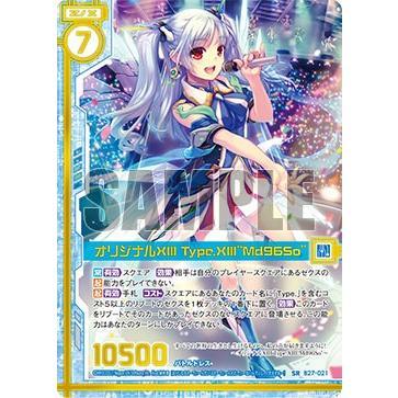 """ゼクス Z/X B27-021 オリジナルXIII Type.XIII""""Md96So"""" (SR スーパーレア 【ガチャ限定イラスト版】) 未来の叙事詩 (B-27)"""
