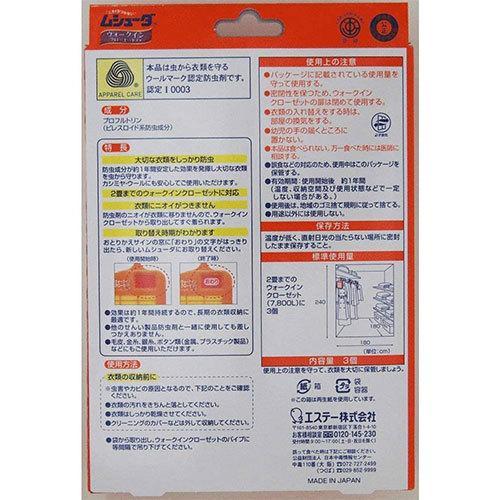超目玉特価 LC78 エステー ムシューダ 1年間有効 防虫剤 ウォークインクローゼット専用 3コ入 虫よけ|lead|02