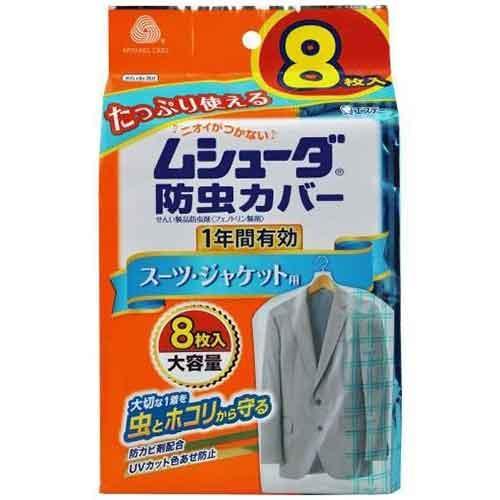 LD10 エステー ムシューダ 防虫カバー 1年間有効 スーツ・ジャケット用 8枚入|lead