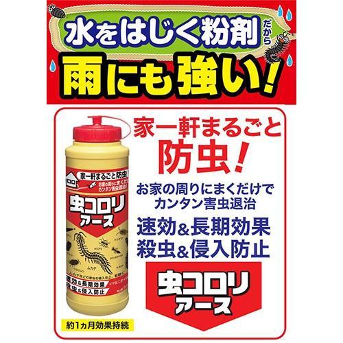 LC05 アース製薬 虫コロリアース 粉剤 550g|lead|02