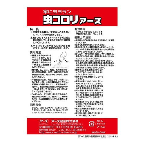 LC05 アース製薬 虫コロリアース 粉剤 550g|lead|03
