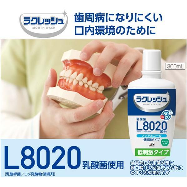 超目玉特価 ジェクス L8020乳酸菌 ラクレッシュ マウスウォッシュ アップルミント 300ml ノンアルコールタイプ|lead|03