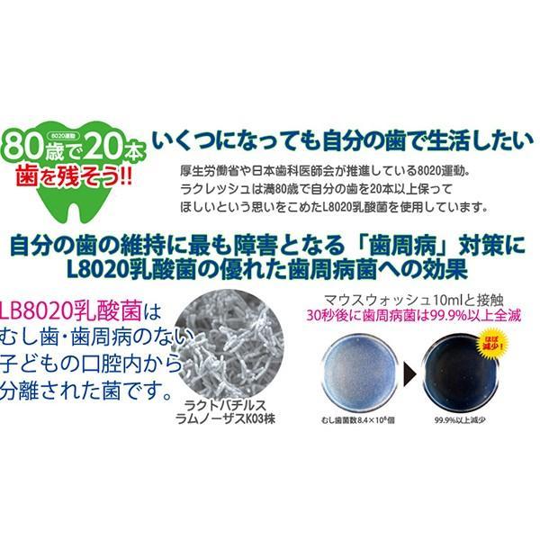 超目玉特価 ジェクス L8020乳酸菌 ラクレッシュ マウスウォッシュ アップルミント 300ml ノンアルコールタイプ|lead|04