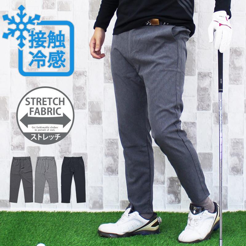 接触冷感 ゴルフパンツ メンズ ゴルフウェア クール COOL 涼しい 春夏 伸縮 スラックス いよいよ人気ブランド ストレッチ テーパード 冷たい スリム <セール&特集> スキニーパンツ ウエストゴム