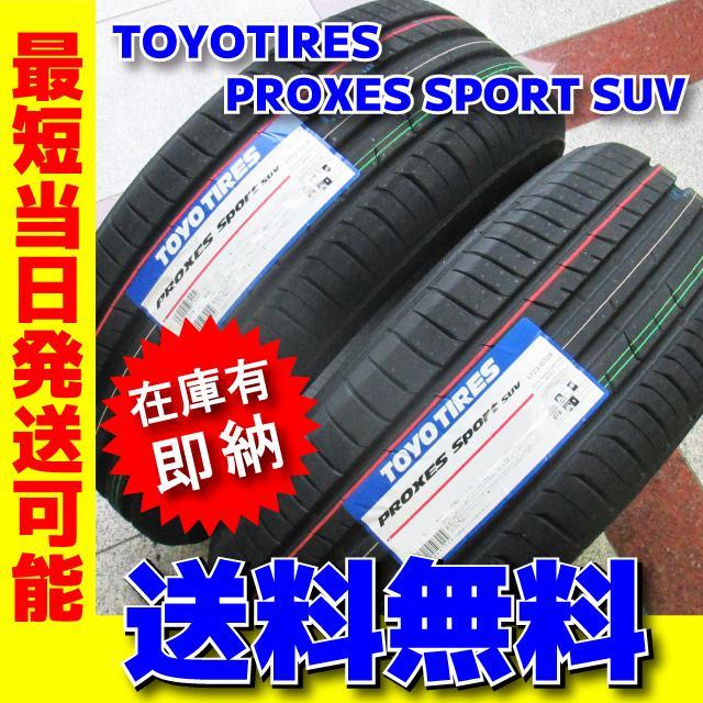 送料無料 新品 4本セット 在庫有り 最短当日発送 日本製 正規品 即納 2020年製 235/55R20 102W トーヨー プロクセススポーツSUV PROXES