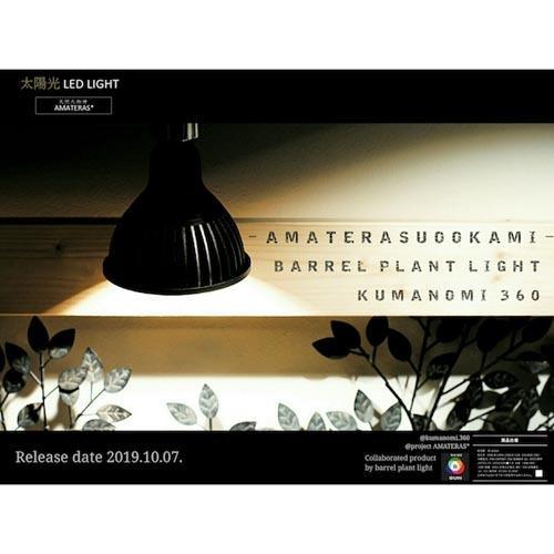 植物育成灯 アクアリウム テラリウム パルダリウム 太陽光LED 水草育成 観葉植物 BARREL AMATERAS(アマテラス) LED 20W BARREL leafs 03