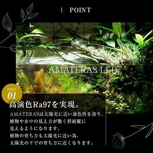 植物育成灯 アクアリウム テラリウム パルダリウム 太陽光LED 水草育成 観葉植物 BARREL AMATERAS(アマテラス) LED 20W BARREL leafs 10