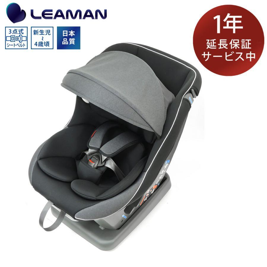 チャイルドシート 回転しなくても乗せおろし楽々 日本製 新生児-4歳頃 リーマン ネディアップキャノピーα グレー|leaman