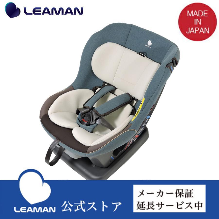 チャイルドシート 新生児-4歳頃 乗せおろし楽々回転不要 日本製 リーマン ネディアップ ダスティブルー leaman
