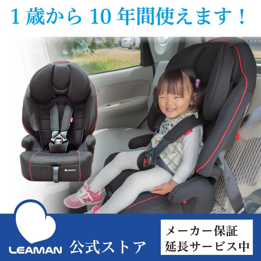 ジュニアシート チャイルドシート 1歳から11歳 10年使える 当店限定 リーマン ロングフィット3 (ブラック/ネイビー/ブラウン) leaman