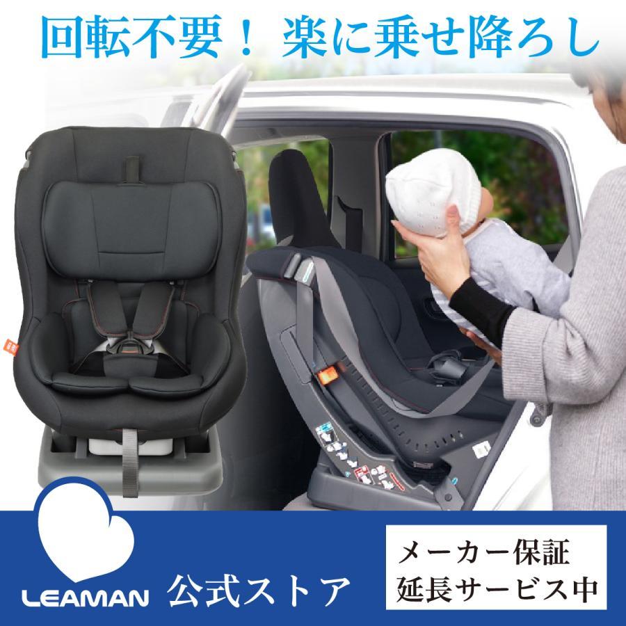 チャイルドシート 回転しなくても乗せおろし楽々 日本製 新生児-4歳頃 リーマン ネディアップ ブラックブラック leaman