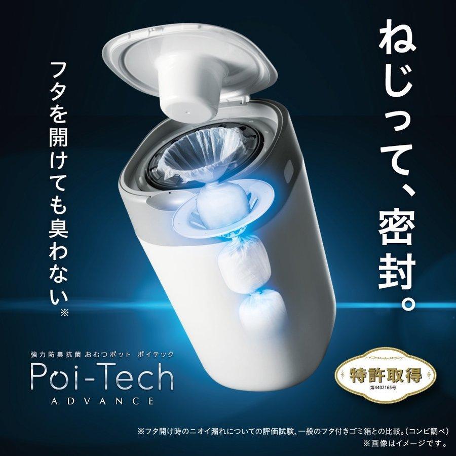 強力防臭抗菌おむつポット ポイテック アドバンス コンビ combi ベビー オムツ カセット1個付き 出産準備 介護 ペット leaman 05