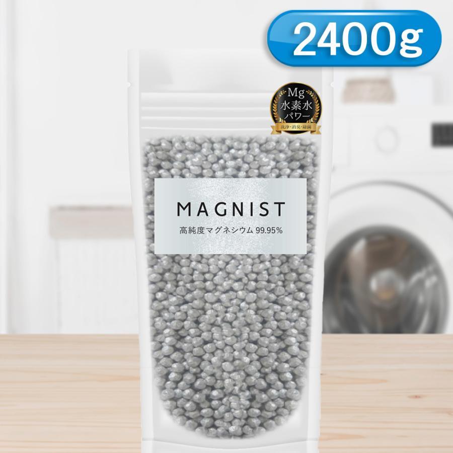 マグネシウム 2400g 洗濯 お風呂 水素浴 除菌 一部予約 掃除 洗浄 MAGNIST 消臭 約5mm 公式ショップ マグニスト 高純度99.95%以上