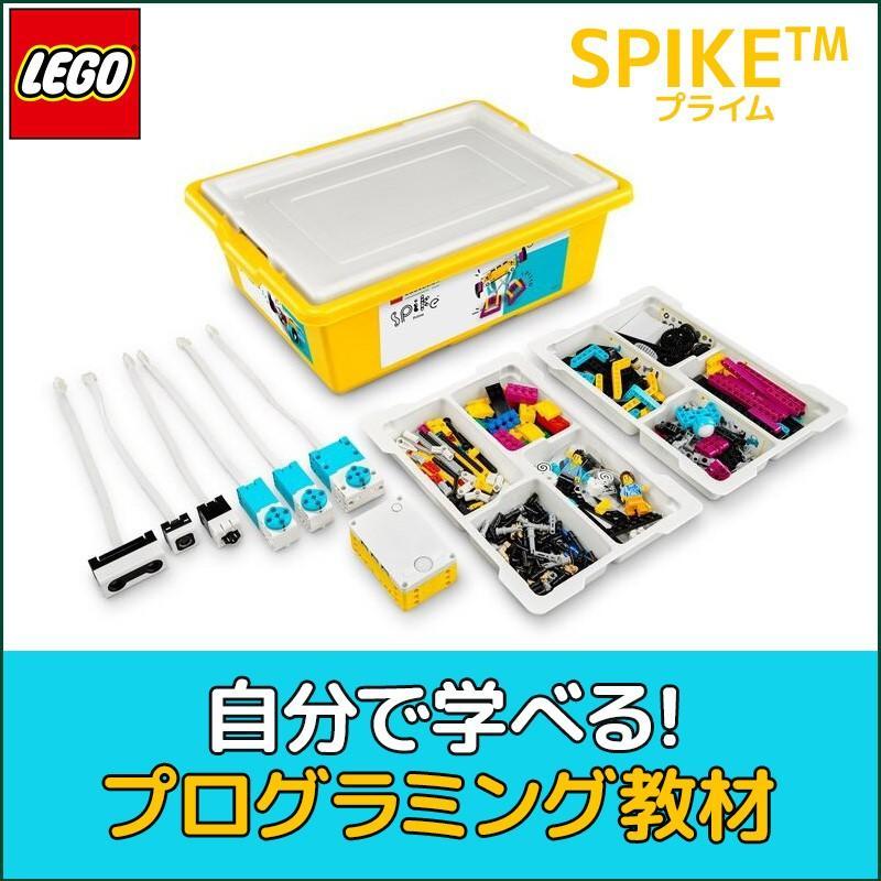 LEGO レゴブロック プログラミング SPIKE プライム 新作 新商品 おもちゃ ロボット キット プログラム  誕生日  プレゼント 知育玩具 卒業 卒園 入学