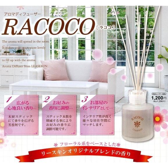 リースキン芳香剤 RACOCO 通販 当店限定販売 ラココ
