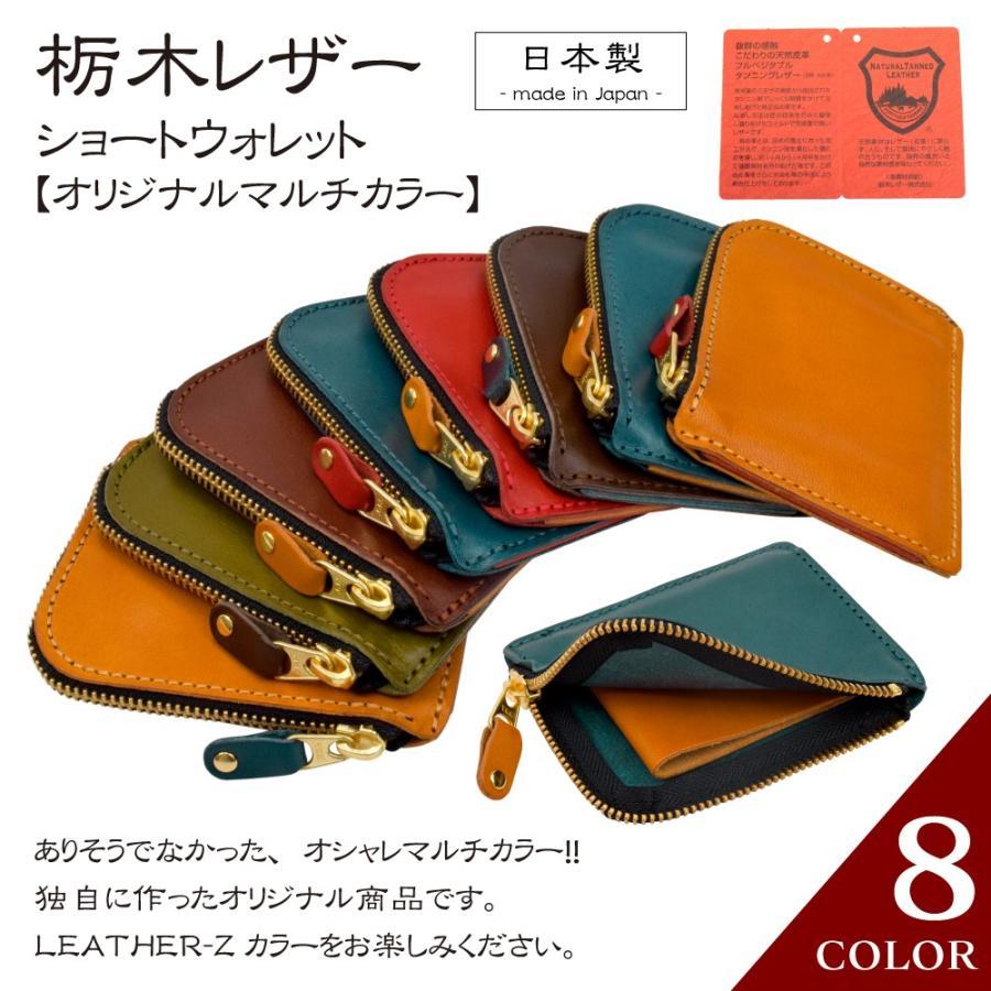 栃木レザー ショートウォレット オリジナルマルチカラー OM バイカラー 短財布 日本製 薄い 小銭入れ コインケース ポケット財布 TDSG-1002OM|leather-z
