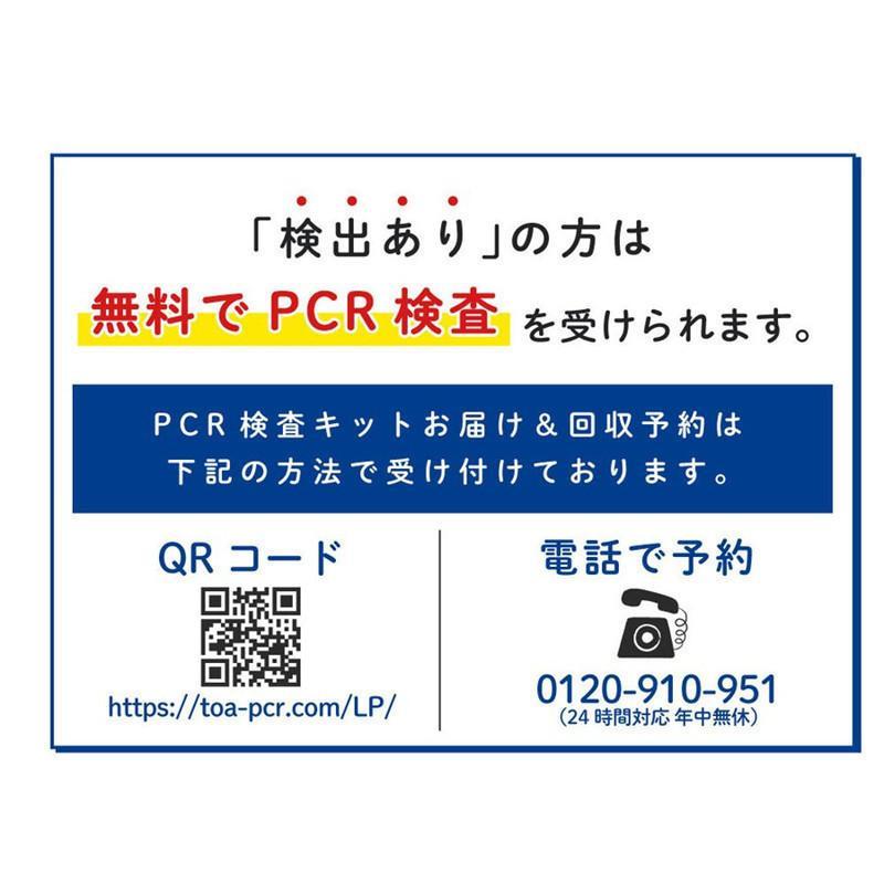 コロナ検査キット 研究用 日本製 送料無料 5個セット 抗原検査ペン型デバイス Toamit 抗原検査キット 唾液 PCR検査キット  精度99.4%以上 変異株対応 東亜産業|leathercity|11