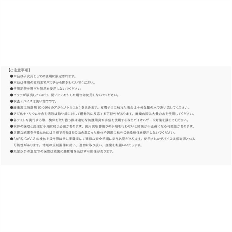 コロナ検査キット 研究用 日本製 送料無料 5個セット 抗原検査ペン型デバイス Toamit 抗原検査キット 唾液 PCR検査キット  精度99.4%以上 変異株対応 東亜産業|leathercity|13