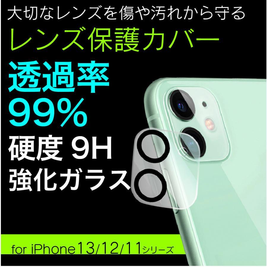 iPhone 12 12pro 12mini ガラスフィルム 保護フィルム レンズ用 カメラレンズ用 カメラ用 1枚 強化ガラス 12promax 11 11pro 11promax 全面 高透明|leathers|02