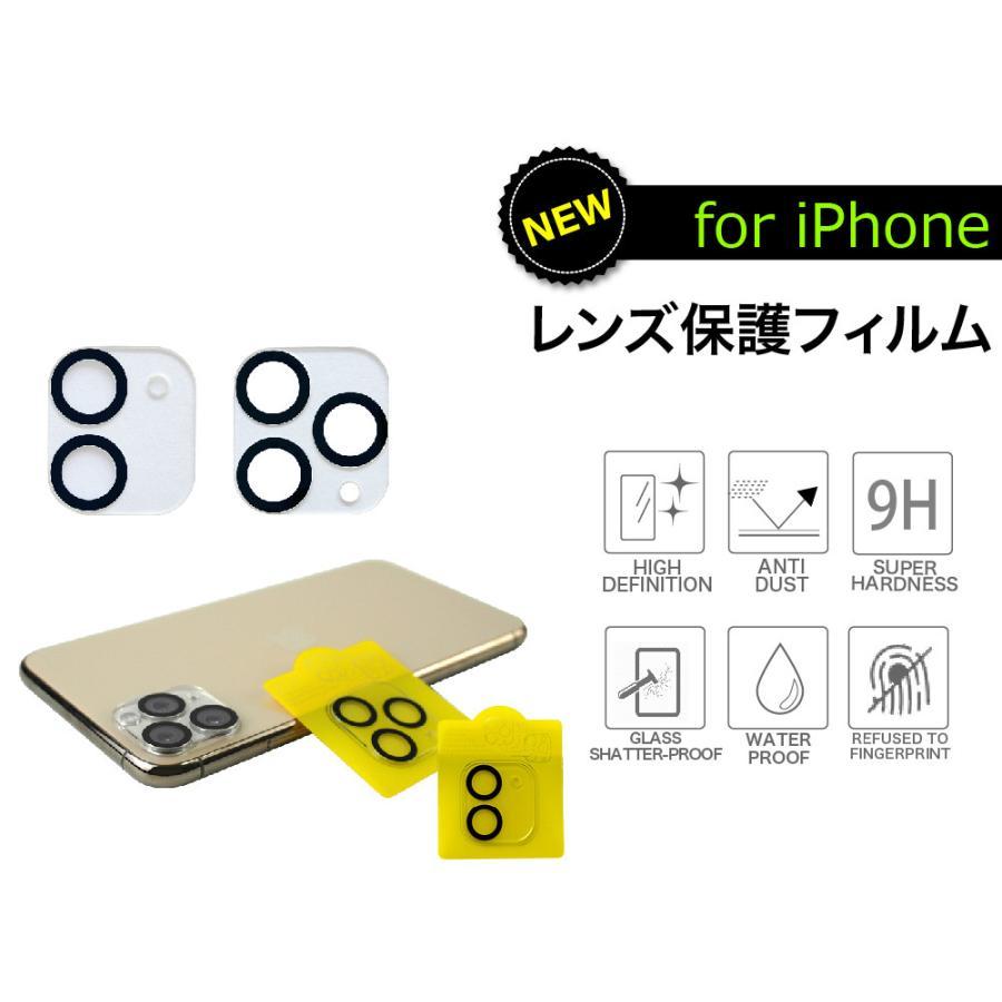 iPhone 12 12pro 12mini ガラスフィルム 保護フィルム レンズ用 カメラレンズ用 カメラ用 1枚 強化ガラス 12promax 11 11pro 11promax 全面 高透明|leathers|03