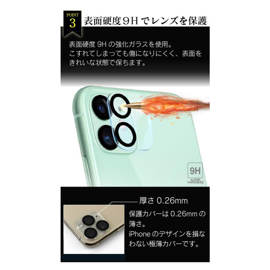 iPhone 12 12pro 12mini ガラスフィルム 保護フィルム レンズ用 カメラレンズ用 カメラ用 1枚 強化ガラス 12promax 11 11pro 11promax 全面 高透明|leathers|06