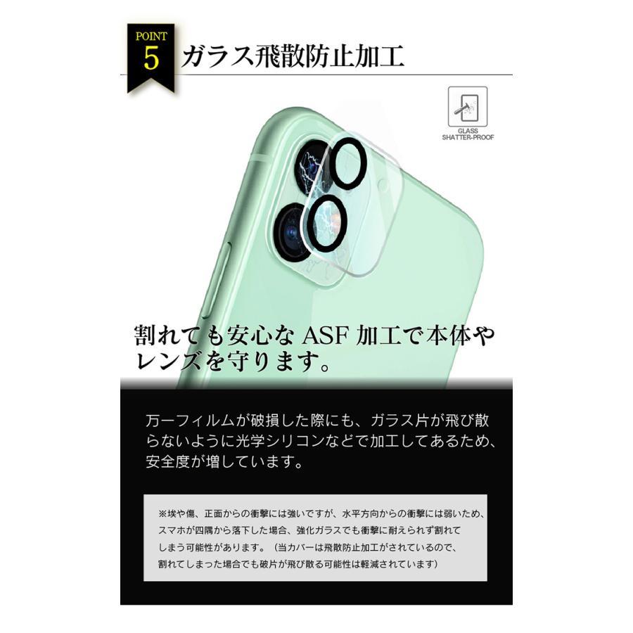 iPhone 12 12pro 12mini ガラスフィルム 保護フィルム レンズ用 カメラレンズ用 カメラ用 1枚 強化ガラス 12promax 11 11pro 11promax 全面 高透明|leathers|08