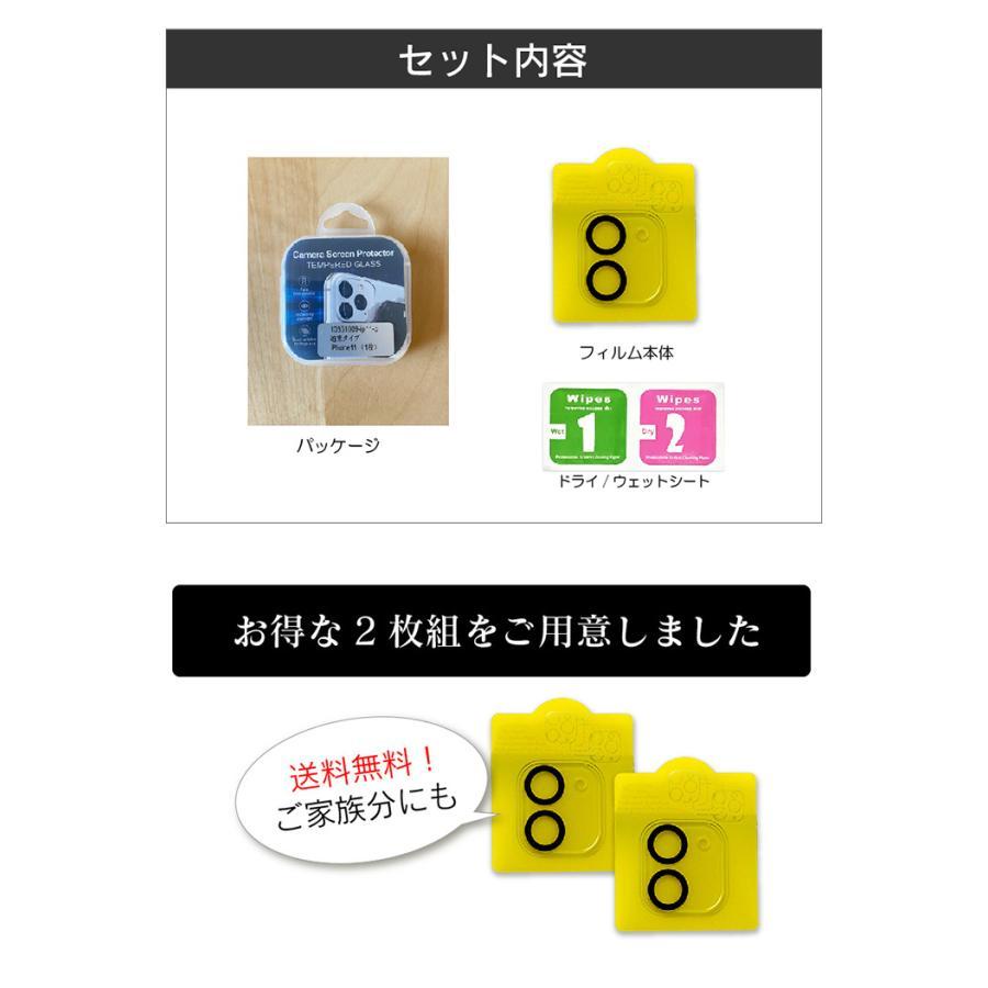 iPhone 12 12pro 12mini ガラスフィルム 保護フィルム レンズ用 カメラレンズ用 カメラ用 1枚 強化ガラス 12promax 11 11pro 11promax 全面 高透明|leathers|10