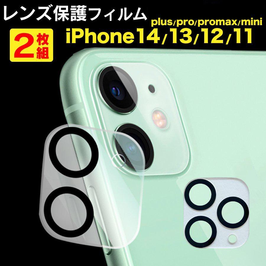 iPhone 12 12pro 12mini ガラスフィルム 保護フィルム レンズ用 カメラレンズ用 カメラ用 2枚 強化ガラス 12promax 11 11pro 11promax 全面 高透明 leathers