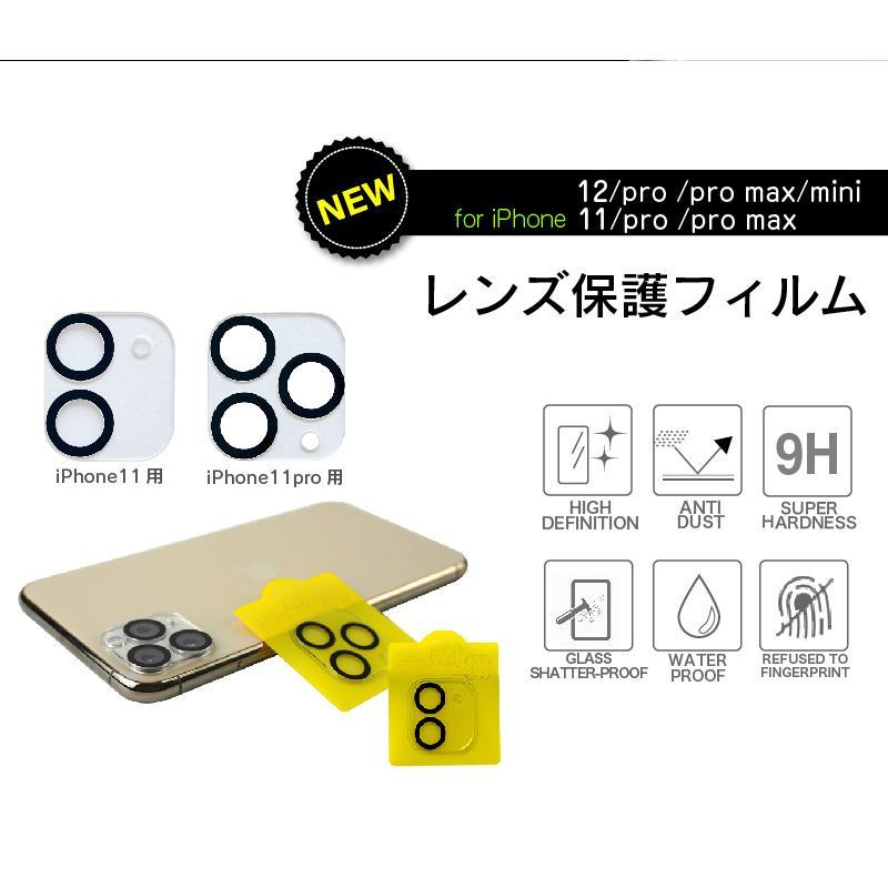 iPhone 12 12pro 12mini ガラスフィルム 保護フィルム レンズ用 カメラレンズ用 カメラ用 2枚 強化ガラス 12promax 11 11pro 11promax 全面 高透明 leathers 03