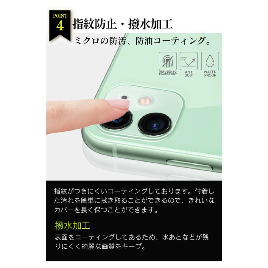 iPhone 12 12pro 12mini ガラスフィルム 保護フィルム レンズ用 カメラレンズ用 カメラ用 2枚 強化ガラス 12promax 11 11pro 11promax 全面 高透明 leathers 07