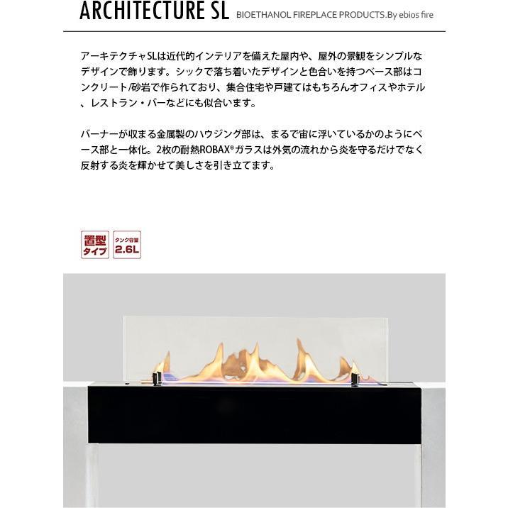 バイオエタノール暖炉 ebios fire(ドイツ) エビオスファイヤー ARCHITECTURE SL アーキテクチャSL|leben|07