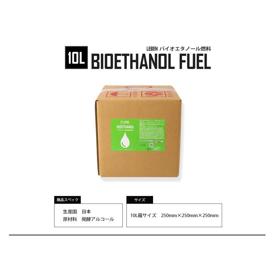 バイオエタノール 燃料 10L 暖炉 専用バイオエタノール暖炉|leben|02