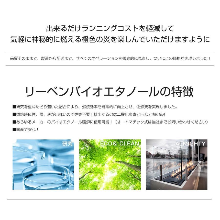 バイオエタノール 燃料 10L 暖炉 専用バイオエタノール暖炉|leben|03