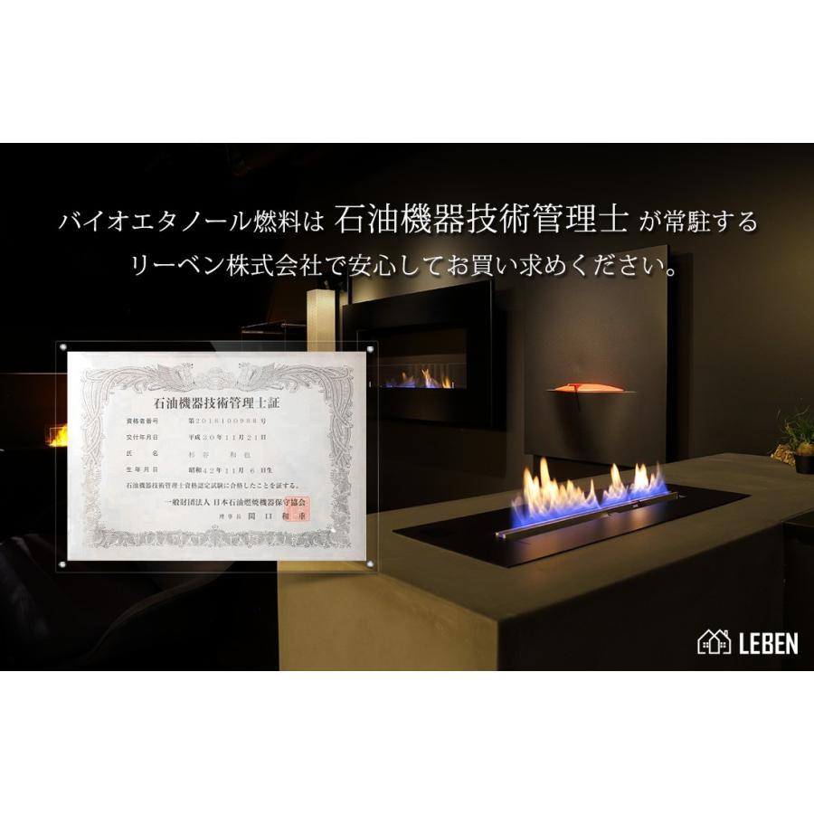 バイオエタノール 燃料 10L 暖炉 専用バイオエタノール暖炉|leben|08