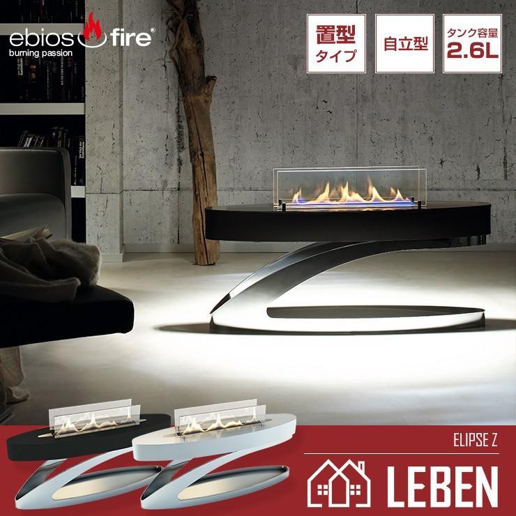 バイオエタノール暖炉 ebios fire(ドイツ) エビオスファイヤー ELIPSE Z エリプスZ|leben
